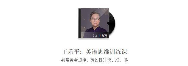 王乐平英语思维训练课音频资料讲义图文百度云网盘下载