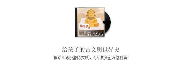 给孩子的古文明世界史喜马音频MP3全集百度云网盘下载