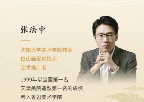 张法中讲中国美术史音频百度云全集下载,给你不一样的东方美