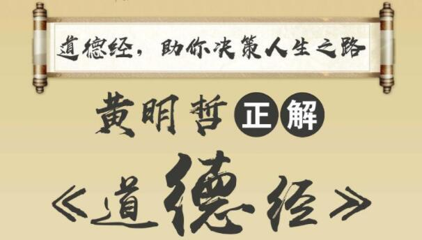 黄明哲正解《道德经》音频图文下载全集地址,助你决策人生之路