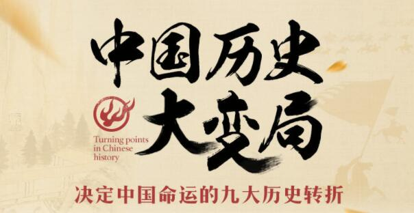 《中国历史大变局》从远古到明清的九大转折音频MP3全集下载