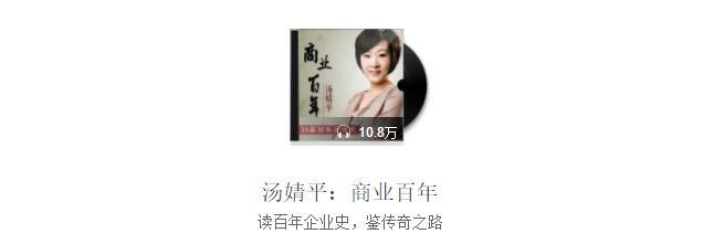 《汤婧平:商业百年》音频MP3资料全集下载地址,读百年企业史