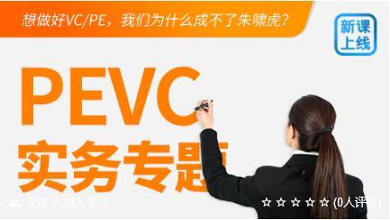 华尔街学堂《PEVC实务专题课 》全集下载 百度云网盘分享地址