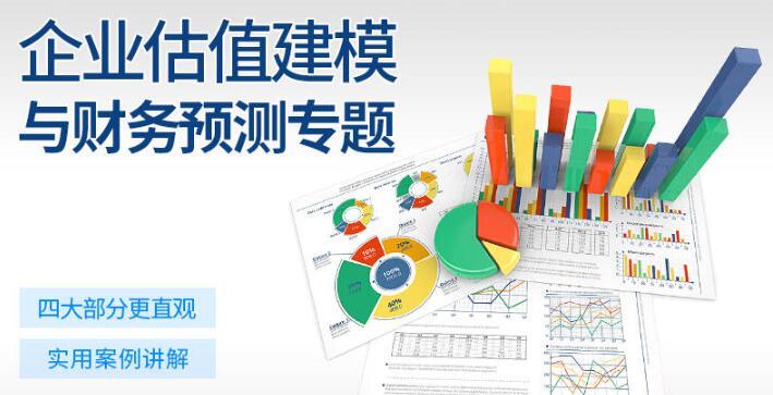华尔街学堂《企业估值建模与财务预测专题 》课程全集下载地址