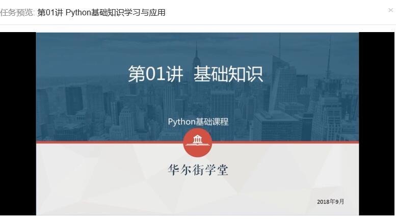 华尔街《Python编程在金融中的应用》视频全集下载 百度云网盘