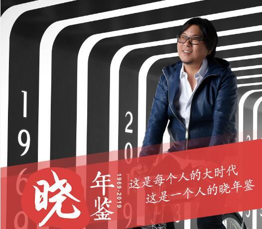 高晓松《晓年鉴》52期精彩音频MP3+图文全集下载地址