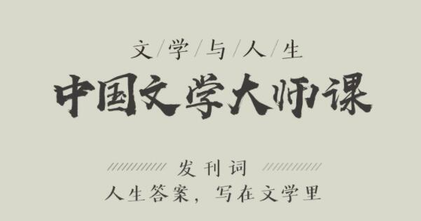 《中国文学大师课》音频MP3 喜马拉雅 历史 下载地址