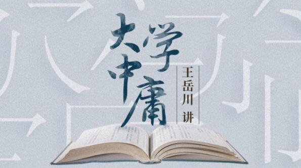王岳川讲《大学》 喜马拉雅 音频全集下载地址
