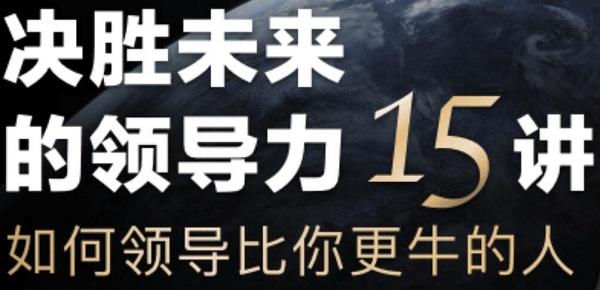 决胜未来的领导力15讲 视频全集 百度云网盘下载