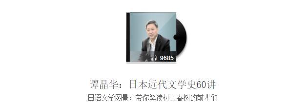 谭晶华日本近代文学史60讲 喜马拉雅音频全集下载