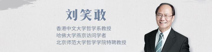 刘笑敢《道德经》智慧100讲 音频资料全集下载