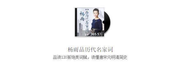 杨雨品历代名家词 音频MP3下载 网盘地址