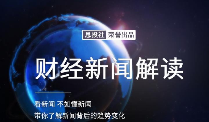 《思投社财经新闻解读2019 》全集课程下载链接