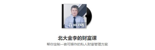 《北大金李的财富课》音频MP3下载全集地址