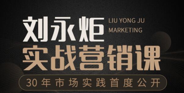 《刘永炬实战营销课》喜马拉雅付费音频 全集下载