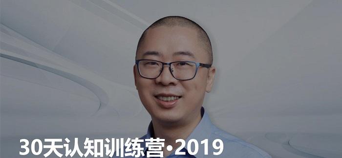 王烁《30天认知训练营2019》音频+图文全集课程下载