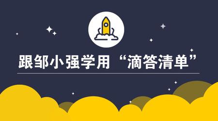 《跟邹小强学用滴答清单》网易视频课程全集下载