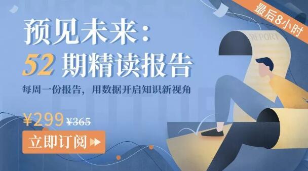 吴晓波频道·预见未来·52期精读报告全集下载分享地址