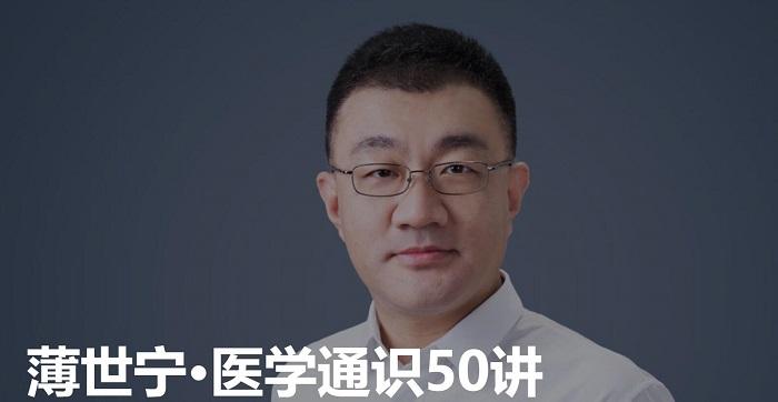 《薄世宁医学通识50讲》音频资料全集下载链接