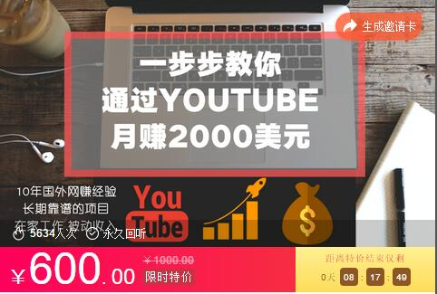 《一步步教你通过Youtube月赚2000美元》完结全集下载地址