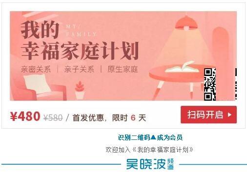 吴晓波《我的幸福家庭计划》全集课程下载链接分享