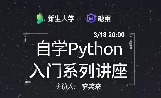 李笑来《Python入门自学训练营》课程全集下载链接