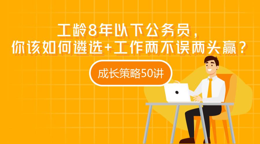 《和颜悦色·公务员成长策略50讲》MP3音频全集下载,百度云分享