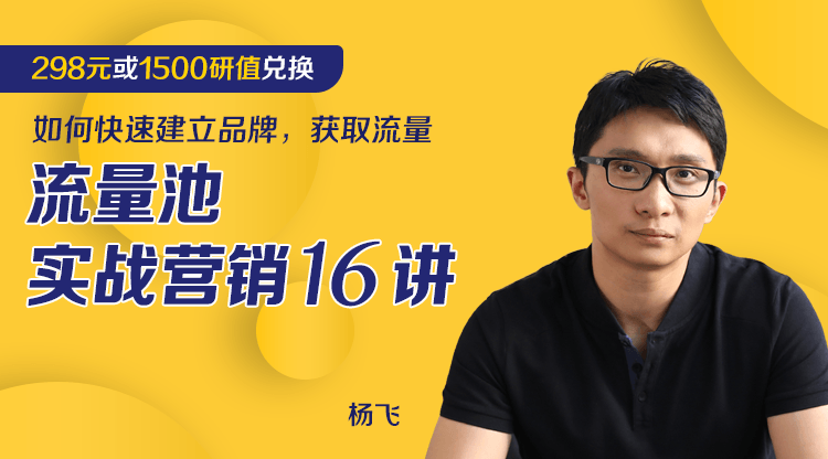 杨飞流量池实战营销16讲视频下载链接百度云