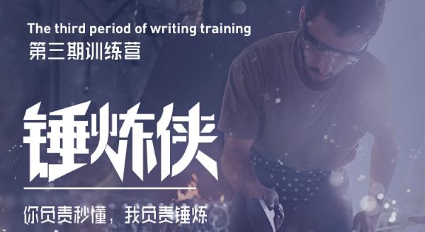 锤炼侠训练营(第三期)课程全集下载地址