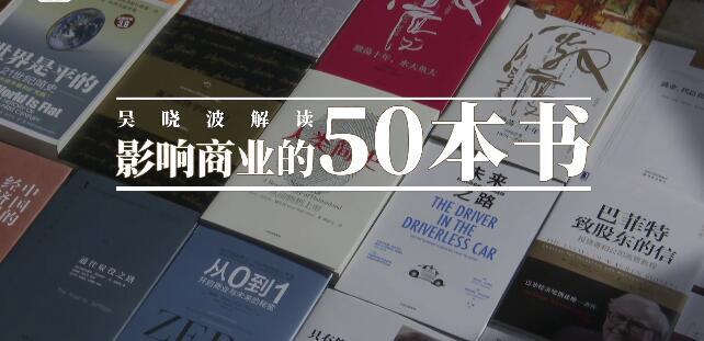 吴晓波《影响商业的50本书》在线学习下载课程
