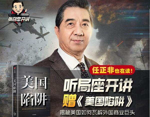 蜻蜓FM《张召忠开讲2019》音频资料全集百度网盘下载地址