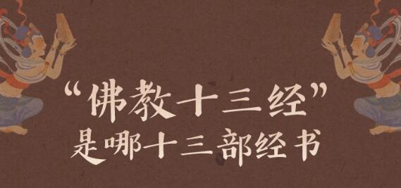 《钱文忠讲佛教十三经》佛法学习音频+图文百度网盘下载