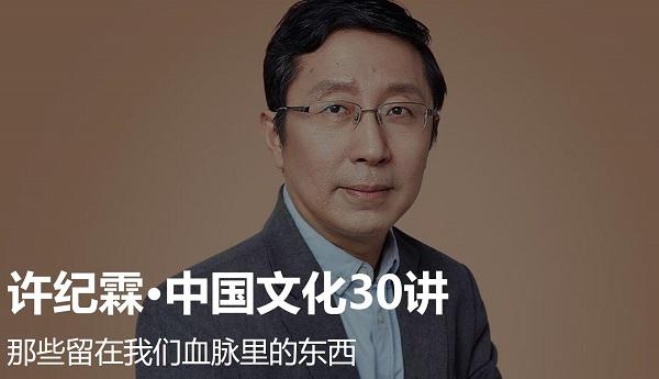 《许纪霖中国文化30讲》在线学习试听课程内容下载
