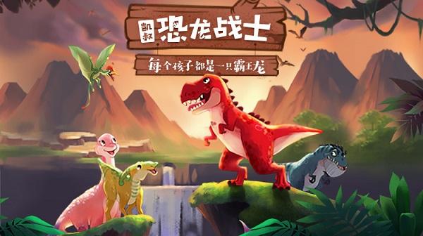 凯叔讲故事《恐龙战士》音频MP3全集下载在线收听