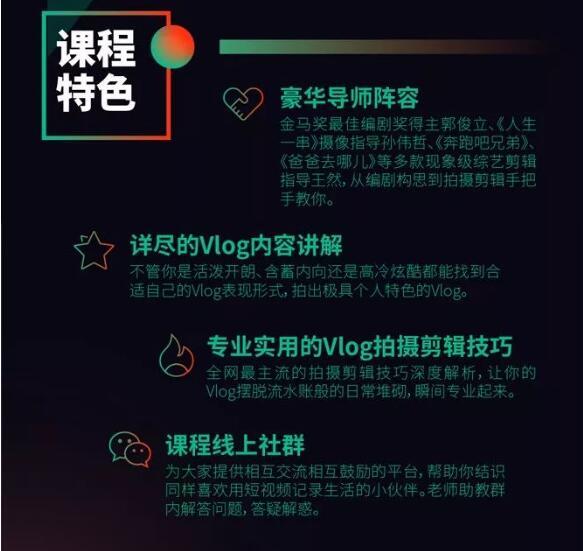 IYZ爱燕子摄影学院《Vlog视频课程》全集在线下载学习