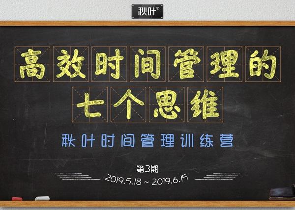 《秋叶时间管理训练营》第三期课程全集下载资料课件