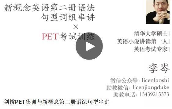 《剑桥PET集训与新概念第二册语法句型串讲》视频全集下载地址