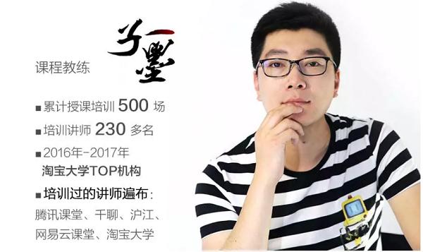 《30天教你做网红讲师》视频资料完结课程下载