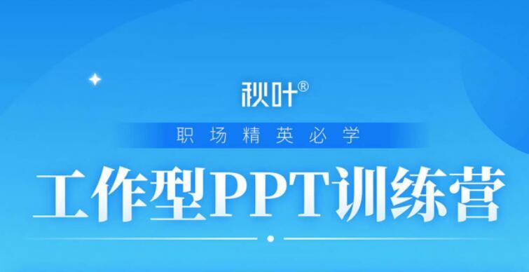 《秋叶®工作型PPT训练营》【第四期】全集课程资料课件下载地址