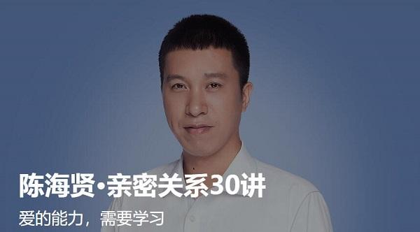 《陈海贤亲密关系30讲》在线试听音频资料下载地址
