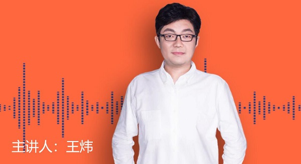 樊登知识超市《王炜:如何成为演讲高手》音频MP3全集下载链接