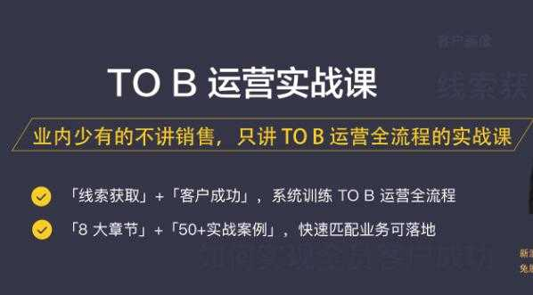 三节课《TOB运营实战课》视频音频资料课件全集下载链接