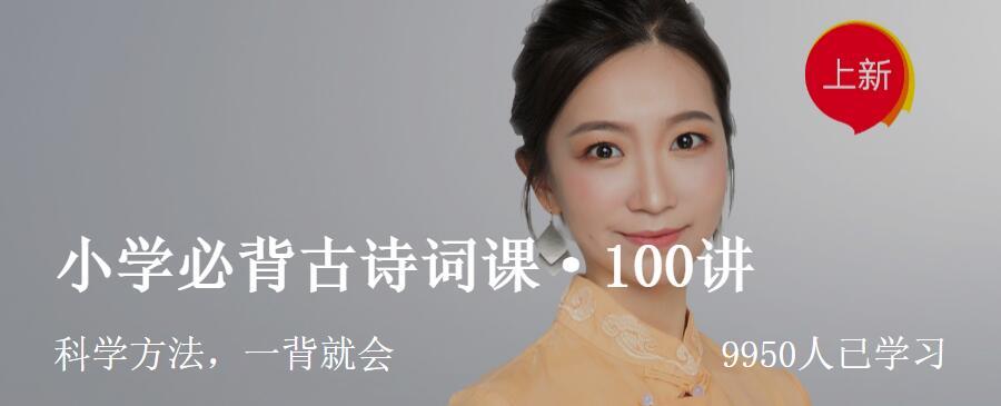 《小学必背古诗词课100讲》音频资料在线试听下载