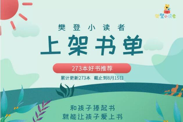 《樊登小读者》分类书单273本书籍全集音频视频下载地址