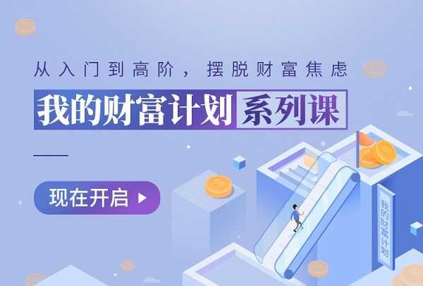 吴晓波《我的财富计划系列课会员》音频视频资料课件下载全集