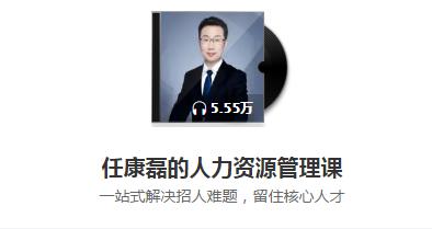 任康磊的人力资源管理课音频资料在线下载