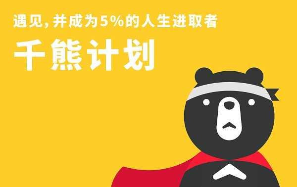 《千熊计划3.0终生会员》音频视频资料课件全集下载
