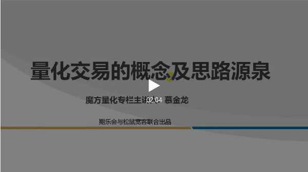 《魔方量化课程TB/文华双版本》音频视频资料下载全集