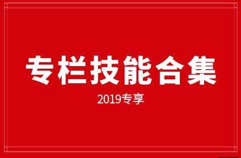李云景《技能百宝箱合集》资料课件全集下载链接