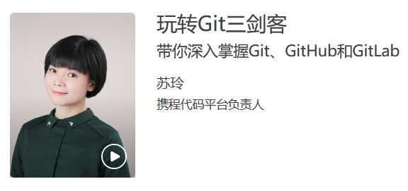 极客时间《玩转Git三剑客》视频资料全集下载